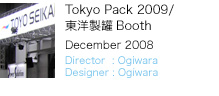 Tokyo Pack 2009/東洋製罐Booth