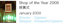 Shop of the Year 2008 授賞式