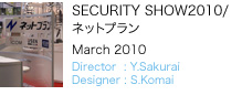 SECURITY SHOW2010/ネットプラン