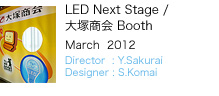 LED Next Stage/大塚商会 booth