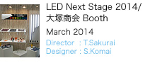 LED Next Stage 2014/大塚商会 Booth